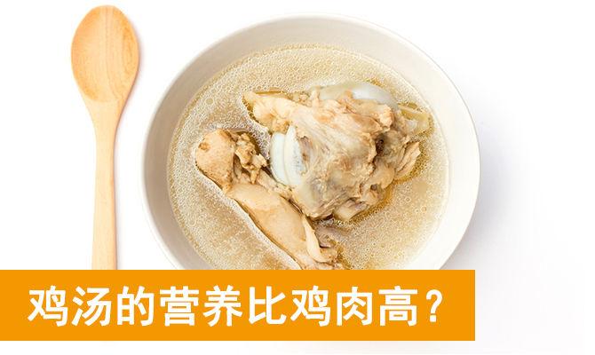 鸡汤的营养比鸡肉高?