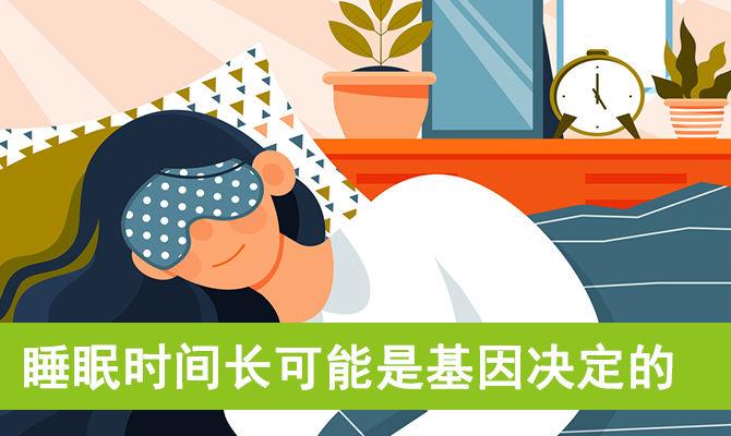 睡眠时间长可能是基因决定的