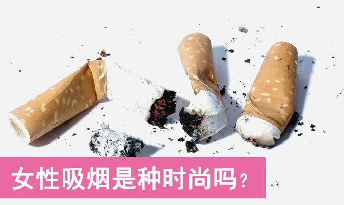 女性吸烟是种时尚吗?