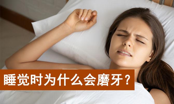 睡觉时为什么会磨牙?