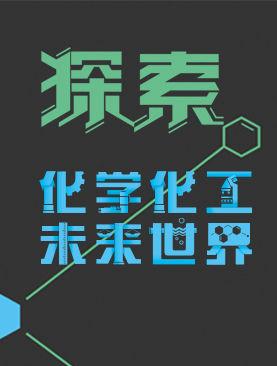 探索化学化工未来世界