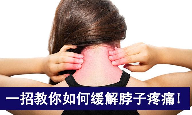 一招教你如何缓解脖子疼痛低头族们要注意了