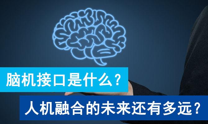 脑机接口是什么?人机融合的未来还有多远?