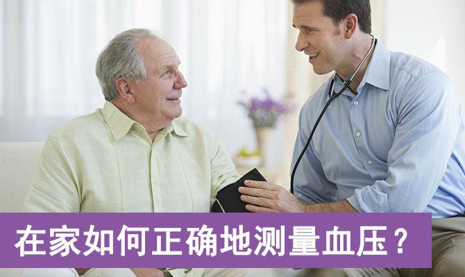 在家如何正确地测量血压?
