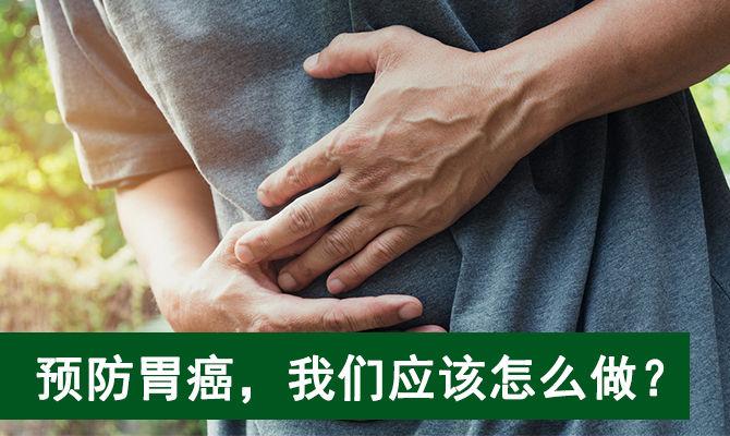 预防胃癌,我们应该如何做?