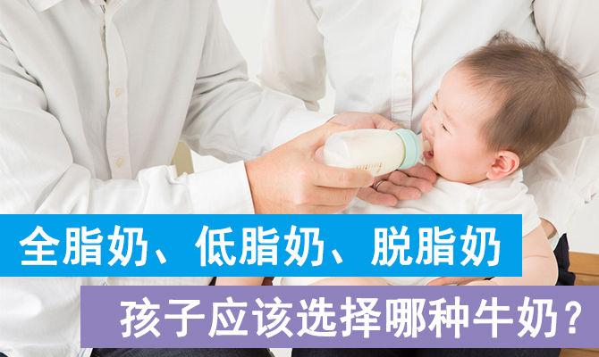 全脂奶、低脂奶、脱脂奶,孩子应该选择哪种牛奶?