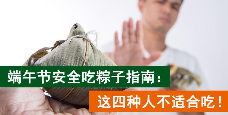 端午节安全吃粽子指南:这四种人不适合吃