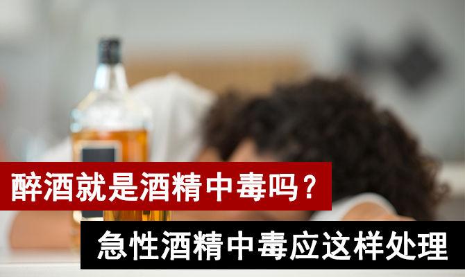 醉酒就是酒精中毒吗?急性酒精中毒应这样处理