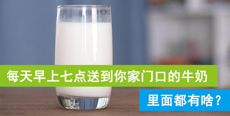 每天早上七点送到你家门口的牛奶,里面都有啥?