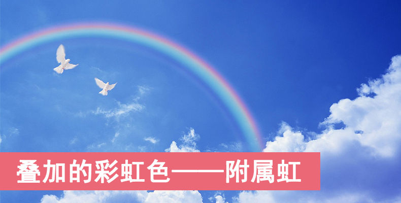 叠加的彩虹色——附属虹