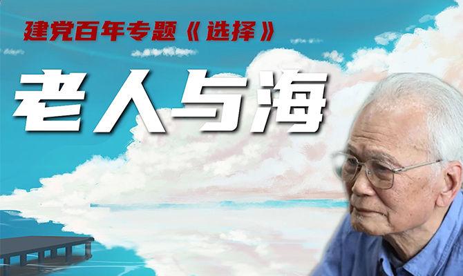 建党百年专题《选择》:老人与海