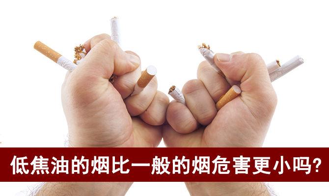 低焦油的烟比一般的烟危害更小吗?