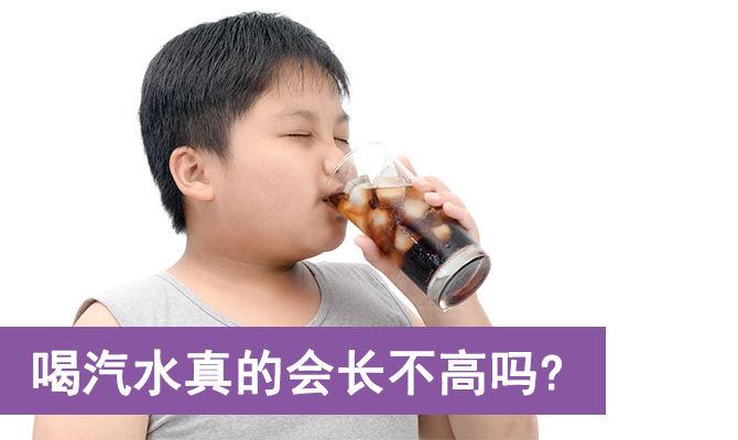 喝汽水真的会长不高吗