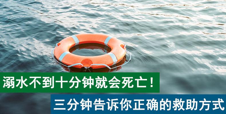 【视知百科】溺水不到十分钟就会死亡!三分钟告诉你正确的救助方式
