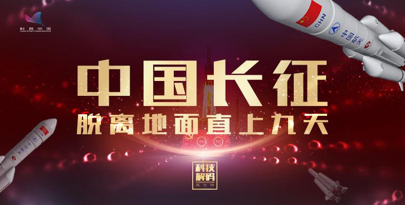 《2分钟科技解码》中国长征,脱离地面直上九天