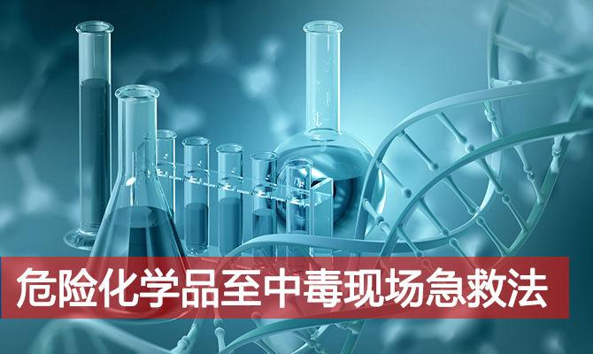 危险化学品至中毒现场急救法