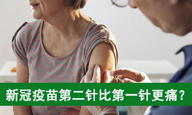 新冠疫苗第二针比第一针更痛?