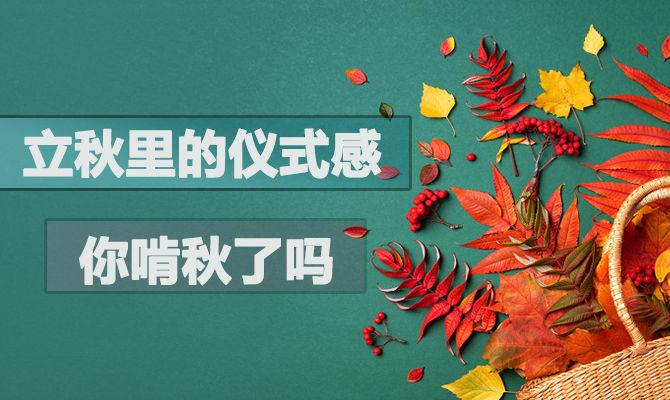 笔尖科学——立秋里的仪式感 你啃秋了吗?