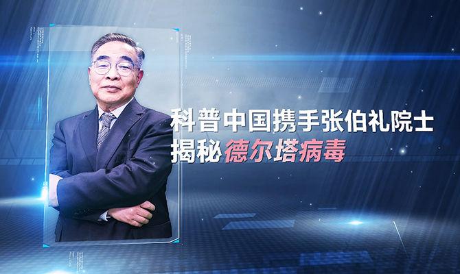科普中国携手张伯礼院士揭秘德尔塔病毒