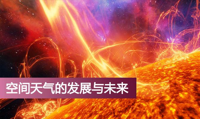 科技前沿大师谈--刘勇:空间天气的发展与未来
