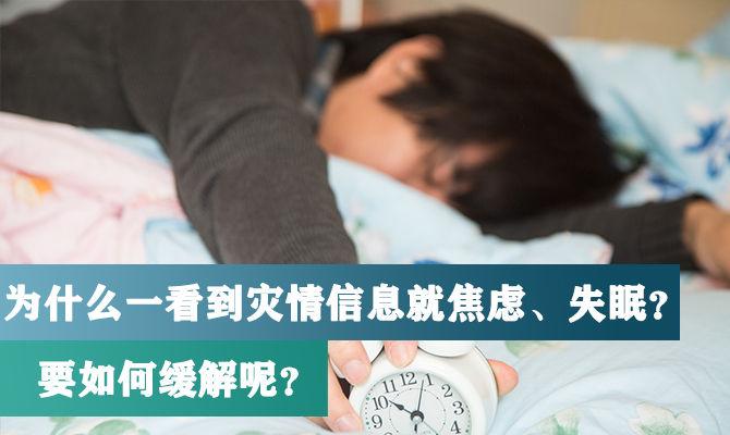 为什么一看到灾情信息就焦虑、失眠?要如何缓解呢?