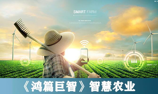 《鸿篇巨智》智慧农业