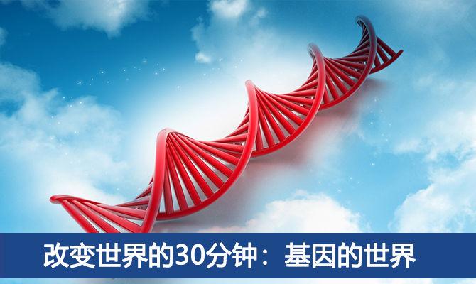 改变世界的30分钟--基因的世界