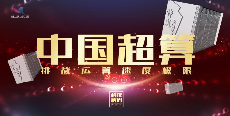 《2分钟科技解码》中国超算,挑战运算速度极限
