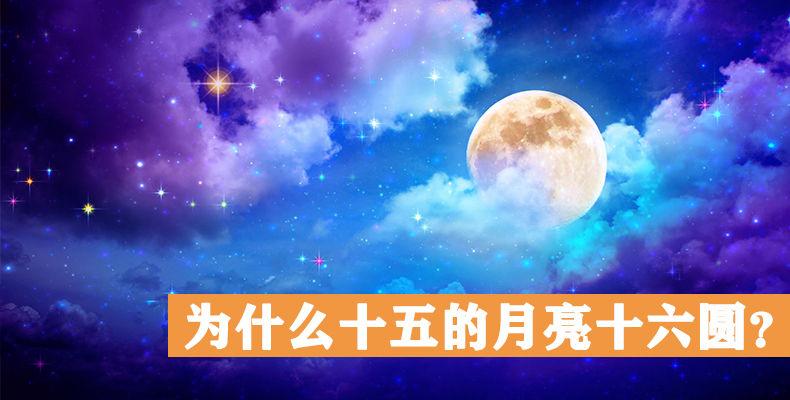 为什么十五的月亮十六圆?
