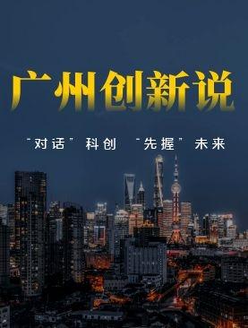 广州创新说