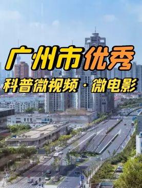 广州市优秀科普微视频微电影