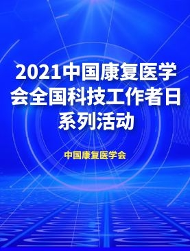 中国康复医学会康复科普系列讲堂