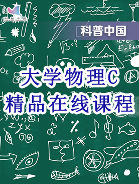 大学物理c精品在线课程