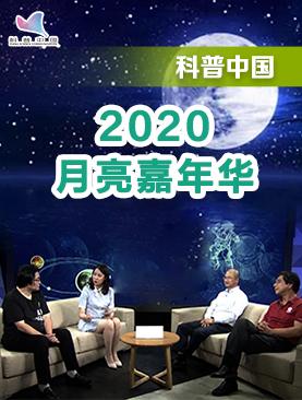 2020月亮嘉年华