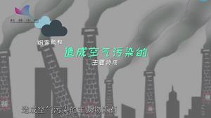 《赛老师》16集:空气污染的主要来源是什么